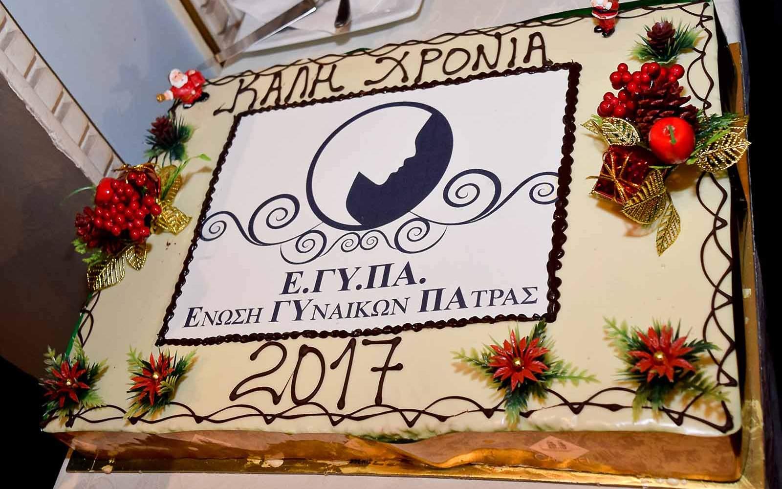 vasilopitta-2017-enosis-gynaikon-patras