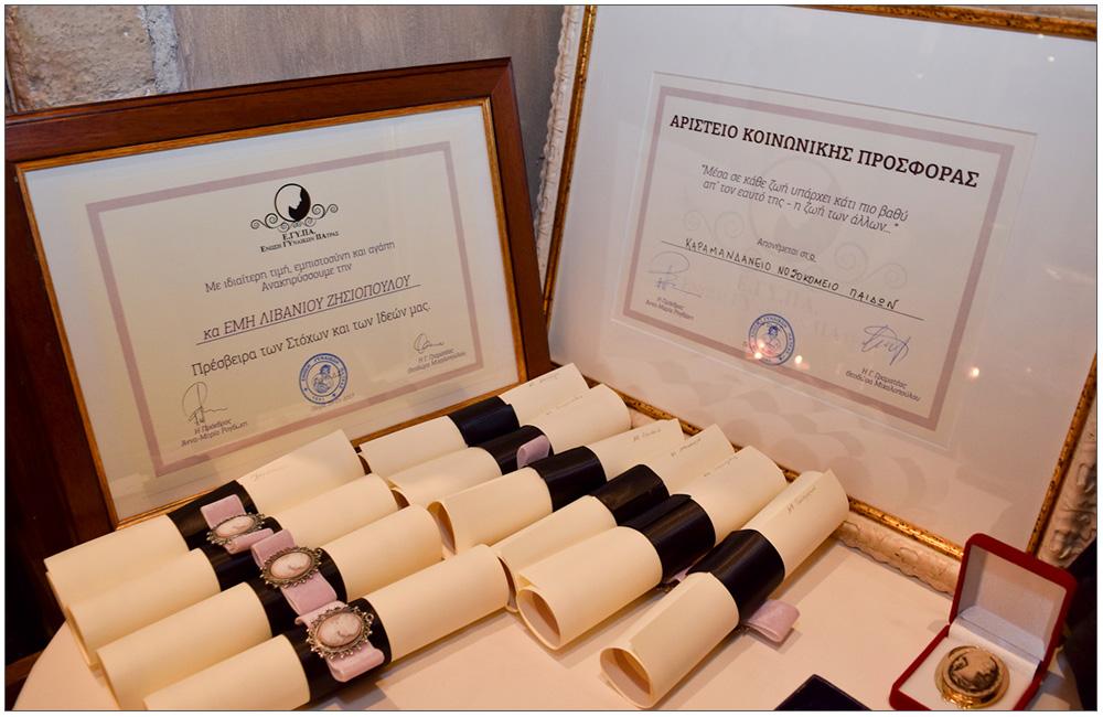 Τα καλαίσθητα βραβεία της Ένωσης Γυναικών Πάτρας:::: The elegant awards of the Patras Women Union
